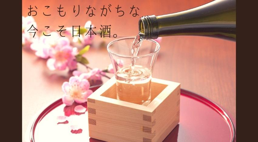 おこもりがちな今こそ!美に効く♡日本酒のイイこと3つ